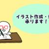 イラスト作成・依頼はじめたよ!