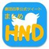 公四季HNDツイまとめ【#HNDココが深い】