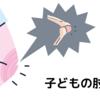 【体験談】長女の肘内障 子どもの肘内障は繰り返す