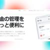 【2021年8月】Revolut(レボリュート)両替カレンダー