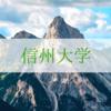 信州大学は長野の地元民からどう評価されているのか