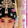 「花の生涯 梅蘭芳」 (2008年)