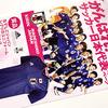 KIRIN|がんばれ!サッカー日本代表キャンペーン