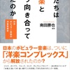 私たちは洋楽とどう向き合ってきたのか 日本ポピュラー音楽の洋楽受容史
