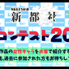 「新都社ミスコンテスト2021」が始まりました