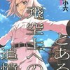 一巻で完結している面白いライトノベル(08年/09年版)