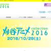 【刈谷アニメコレクション】10月のイベントこちら!!行きたいイベントカリヤコレクション!!