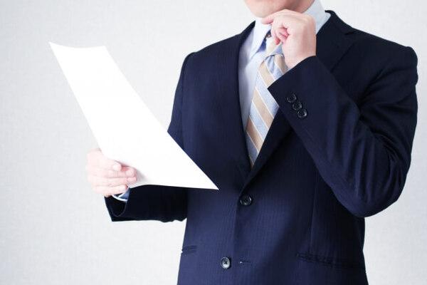 【手取りはいくら?】就職活動に役立つ募集要項の読み解き方