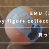 EMU(エム)のboy figure collectionを買ってみた。