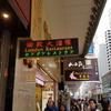 子連れ香港旅行⑩-昔ながらのワゴン式飲茶 倫敦大酒樓in旺角