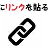 文字にリンクを貼る方法(はてなブログ)