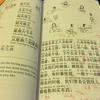 中国語の先生を見直す