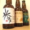 のもの①/福島県路ビール 米麦酒、WEIZEN、PILSNER