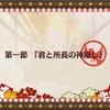 【FGO シナリオ】雀のお宿の活動日誌~閻魔亭繁盛記~ 第一節「君と所長の神隠し」