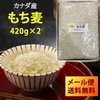 もち麦ごはんの炊き方~ダイエット効果が期待できる注目食材