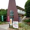 ふれあい交流館「本宮の湯」は登山客にも人気の温泉施設