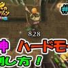 【チョコボの不思議なダンジョン エブリバディ】 死神 ハードモード! 倒し方!#82