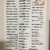 【宮崎小林市テイクアウト】居酒屋「あねさん」のお持ち帰りメニュー表やお料理の写真を紹介するよー