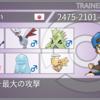 【剣盾シングルS15】ムゲンダイナ軸ギリギリ受けループ【最終1245位(レート1850)】