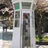公衆電話ボックス&郵便ポスト 2017コレクション