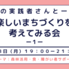 \イベント情報/楽しいまちづくりを考えてみる会vol.1