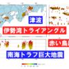 【地震前兆】愛知県のスロースリップ震源域が広がる~「伊勢湾トライアングル」と南海トラフ巨大地震