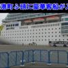 【函館港町ふ頭】豪華客船『コスタ ネオロマンチカ』が入港していました