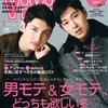 11月22日発売ViVi1月号「東方神起」の表紙を大・公・開!