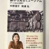 【100】脳から見るミュージアム(読書感想文29)