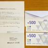 【懸賞当選】サッポロドラッグストア商品券1000円分当選!