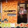 ロケ地巡礼☆照史君が食べたラーメン屋に行ってみた