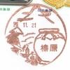 茶壺、茶の花、茶摘み風景【榛原】風景印