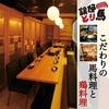 【オススメ5店】赤坂・六本木・麻布十番・西麻布(東京)にある日本酒が人気のお店