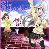 アニメではニャル子さんWが放送! 2013年04月のクトゥルー神話新作情報