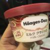【JAL機内食だけの味?】JALの機内食では今は無きハーゲンダッツ・ミルククラシック他を食べることができる