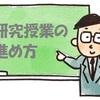 パパ記事: 研究授業の準備~その壱~ フットボレーボール