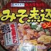 【食レポ】名古屋めしの定番 寿がきやのカップみそ煮込うどん