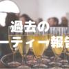 《過去のパーティー報告》5月25日(土)13:00〜15:00 【北千住で素敵な男性方とランチ会】