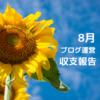 【2019年8月度】ブログ運営