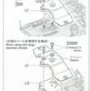 ミニ四駆 グレードアップパーツ No.470 ARシャーシ サイドボディキャッチアタッチメント 説明書