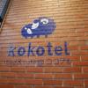 子連れでなくてもオススメのオシャレカフェ(ホテル)Kokotel Bed&Cafe@ココテル(@スラウォン、チョンノンシー