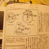 書籍紹介:ムー 2020/09