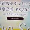東京から新幹線直結ゲレンデ・ガーラ湯沢スキー場 8800円!