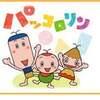 はじめての乳幼児向け番組ガイド2014 ―― 親になったから、見るものがある。