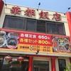 華都飯店 大門店(福山市)