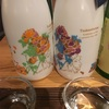 【100年記念酒】司牡丹、百花王生酛純米酒&純米吟醸酒の味。