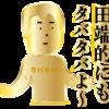 勝手にLINE上場記念!?もし矢沢永吉が最高級LINEスタンプ「田端プレミアム」のプレスリリースを出したら