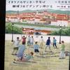【おすすめ本】遊ぶことでサッカーは上手くなる。全てのスポーツ指導者に読んで貰いたい良書:カルチョの休日(イタリアのサッカー少年は蹴球3日でグングン伸びる)/宮崎隆司