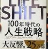 LIFE SHIFT おわり