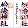 松陰神社の御朱印(東京・世田谷区)〜吉田松陰・井伊直弼 2人が数100mで対峙する神社と寺